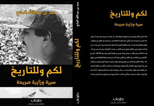 كتاب لكم وللتاريخ حمد المانع pdf