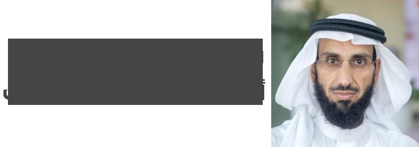 مدونة أحمد بن عبد المحسن العساف