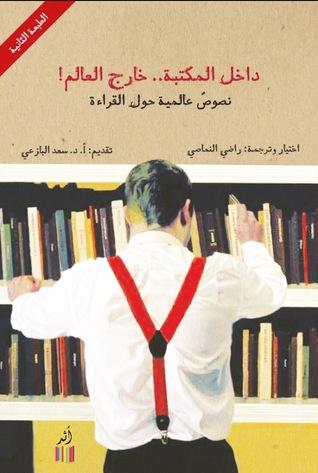 داخل المكتبة خارج العالم pdf